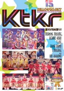 Hello! Project 誕生15周年記念ライブ 2012 夏 ~Ktkr(キタコレ)夏のFAN祭り!~