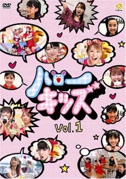 ハローキッズ Vol.1