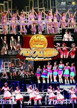 Hello! Project 2007 Summer 10th アニバーサリー大感謝祭~ハロ☆プロ夏祭り~