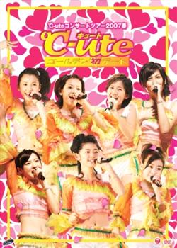 ℃-uteコンサートツアー2007春~ゴールデン初デート~