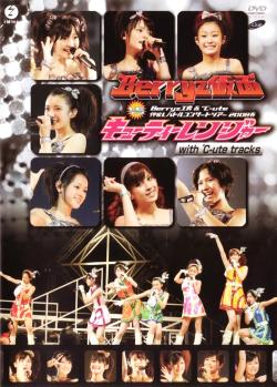 Berryz工房&℃-ute 仲良しバトルコンサートツアー2008春~Berryz仮面 vs キューティーレンジャー~with ℃-ute Tracks(2枚組)