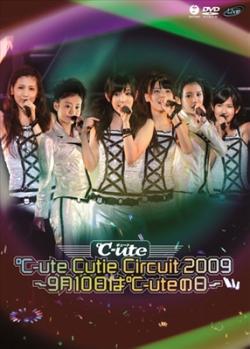 ℃-ute Cutie Circuit 2009 ~9月10日は℃-uteの日~