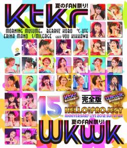 Hello! Project 誕生15周年記念ライブ 2012夏~Ktkr(キタコレ)夏のFAN祭り!・Wkwk(ワクワク)夏のFAN祭り!~完全版~