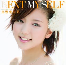 「NEXT MY SELF」DVD付き初回限定盤B