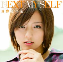 「NEXT MY SELF」DVD付き初回限定盤A