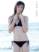 矢島舞美6th写真集『ハタチ』