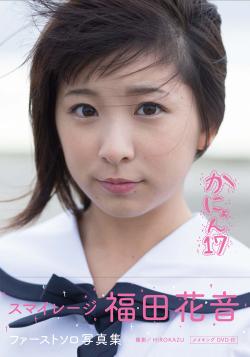 福田花音1st写真集『かにょん17』