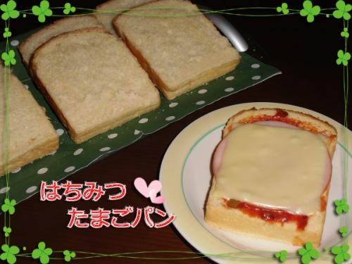はちみつたまごパン⑤