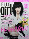 ELLEgirl10月号表紙
