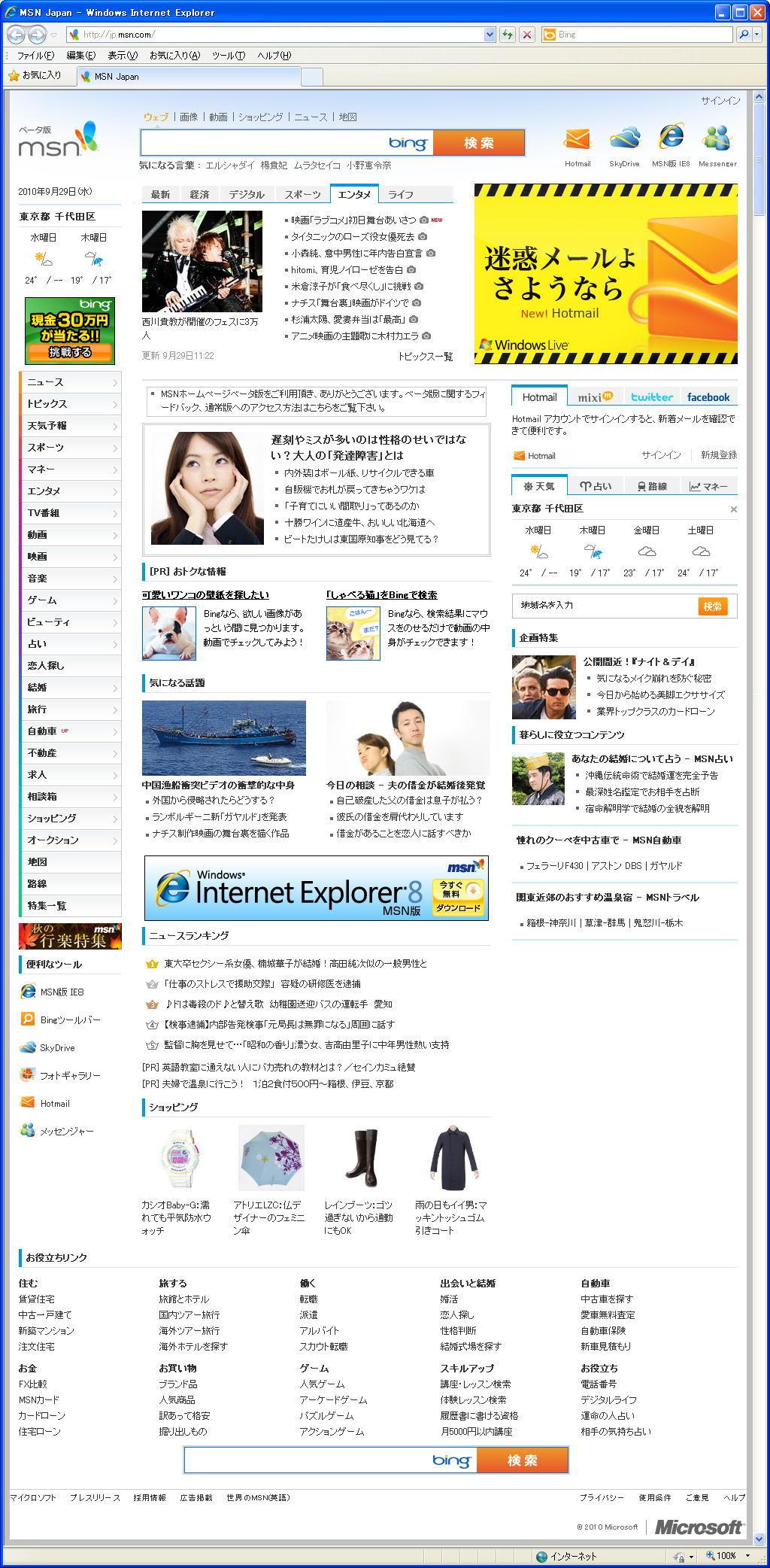 MSN Japanのベータ版
