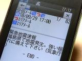 緊急地震速報(エリアメール)