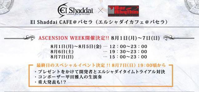 shaddaicafe11.jpg