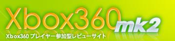 xbox360mk2.jpg