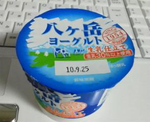 20100914yu-gutruto.jpg
