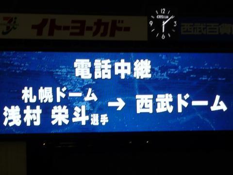 札幌~西武ドーム