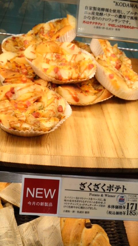 141012_神戸のパン屋さん