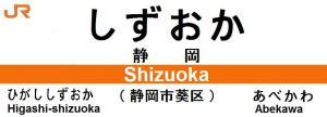 静岡_convert_20120403020927