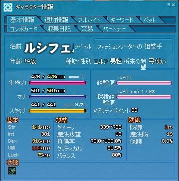 mabinogi_2012_04_29_006.jpg