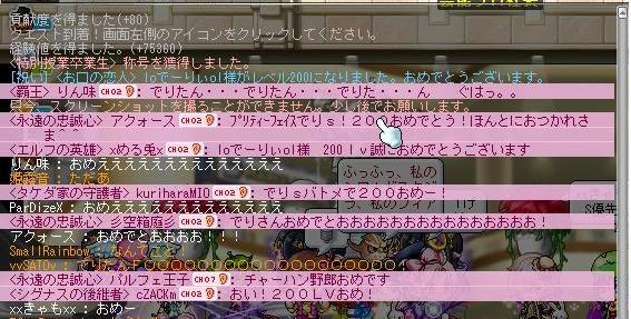 200お祝いlog