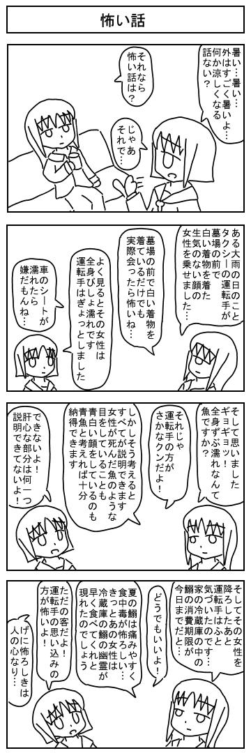 kowai.jpg