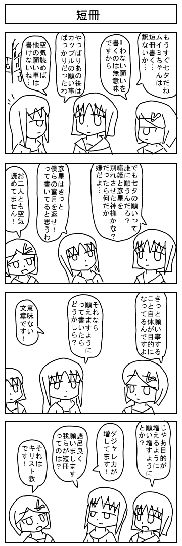 tannzaku.jpg