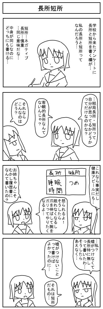 tyosyotansyo.jpg