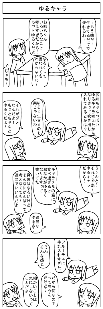 yurukyara.jpg