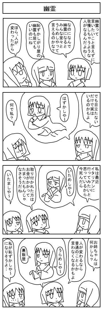 yuurei.jpg
