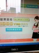 チャンスマスター1000円当選!