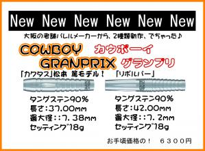 COWBOY GRADPRIXからburn.2012準優勝の松本篤モデルを含む新作が2種類登場!! タングステン90なのにお手頃価格ですので、是非お試し下さい☆#darts #ダーツ #川崎