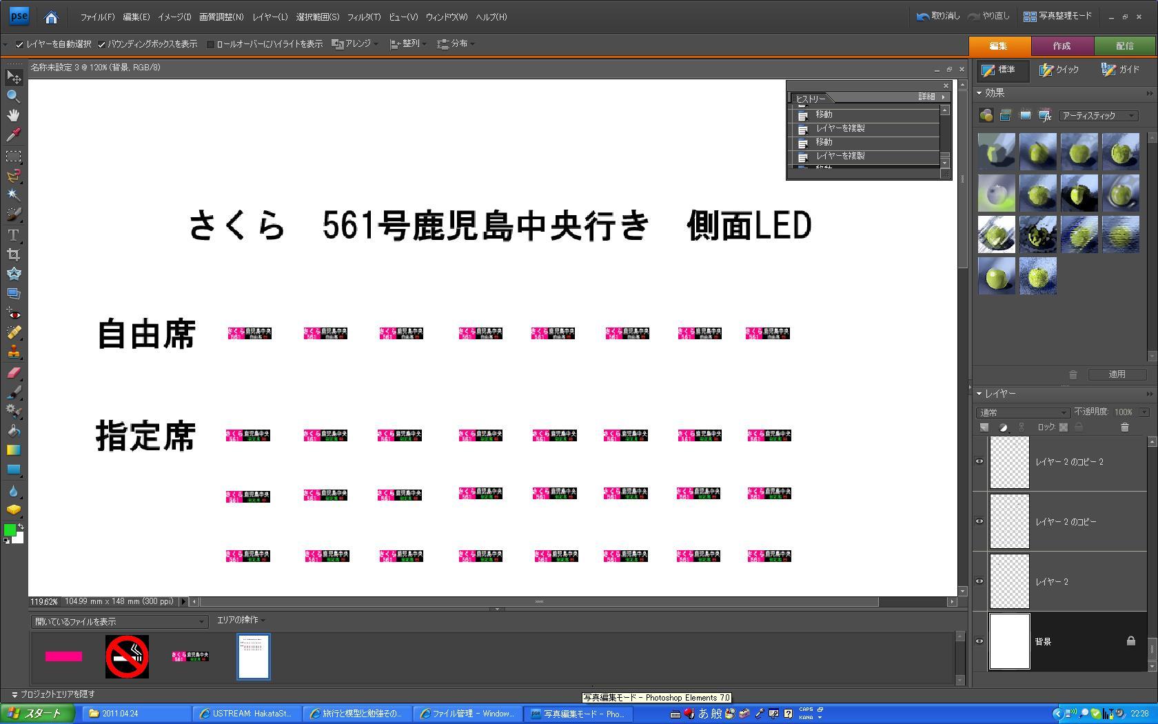 printScreenさくら