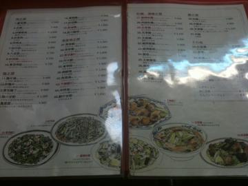 広東料理 ハマムラ