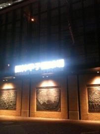 甲子園球場