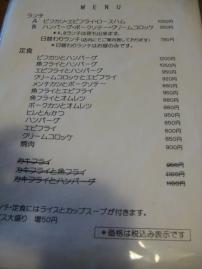 レストラン亜樹 メニュー