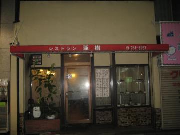 レストラン亜樹