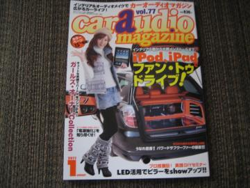 Car Audio Magazine Vol.77