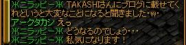 TAKASHIさんにブログに載せてくれというと大変なことになると聞きました