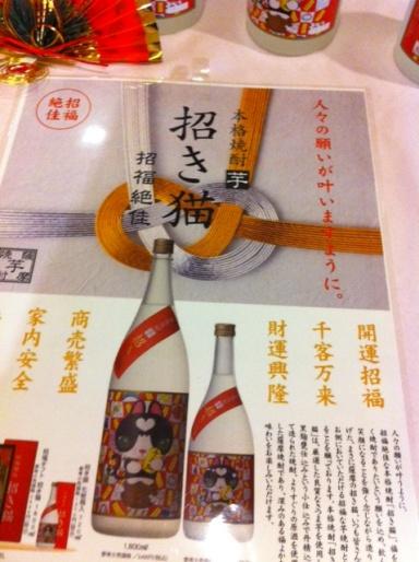 20120526猫焼酎04