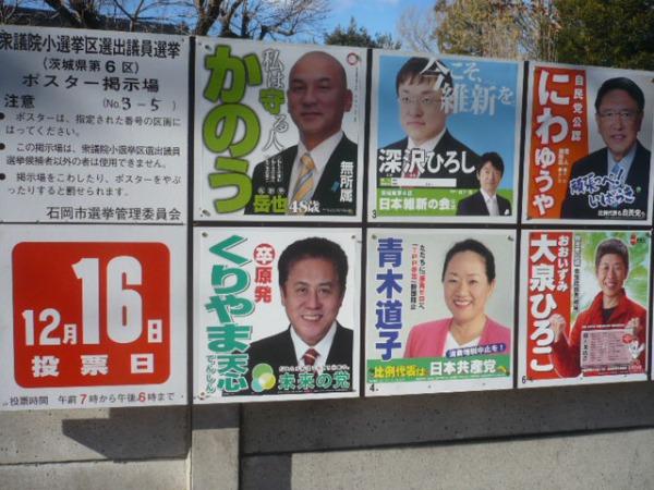 師走選挙1