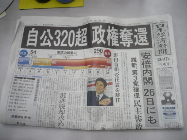 師走選挙2
