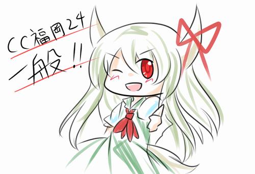 cc福岡一般!