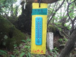 釈迦ヶ岳09