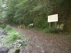 七面山 車止めゲート