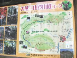 大熊三山の案内看板