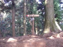稜線のT字路