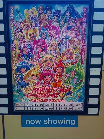 プリキュア映画2012春
