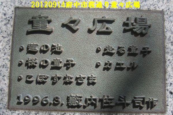 0914warabe01
