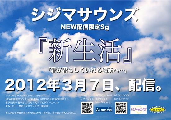 20120119_新生活
