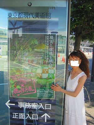 東京都現代美術館03