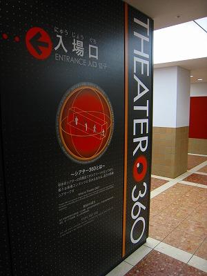 東京科学博物館06
